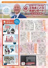三宅まことの市政リポート Vol.10