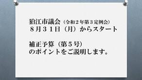 【コロナ予算等 9月議会のポイント】