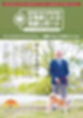 三宅まことの市政リポート Vol.11