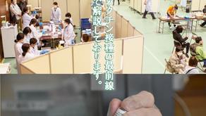 【こまつなNEWS VOL48 狛江市ワクチン接種最前線 動画で解説】
