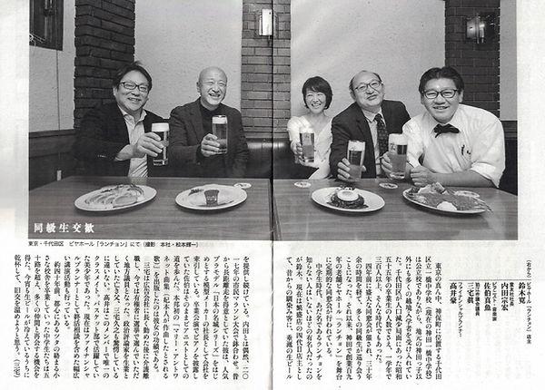 月刊文藝春秋の名物企画「同級生交歓」に寄稿しました。(2019年1月号).jpg