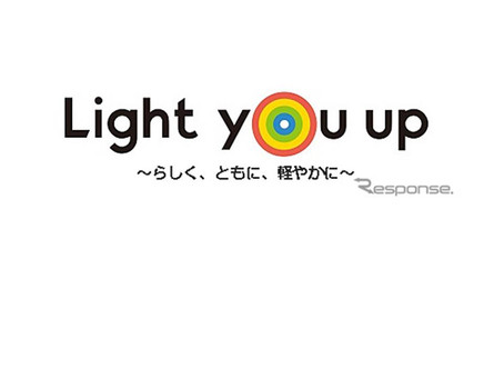 Light you up