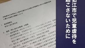狛江市 児童虐待の情報提供協定を警察と締結