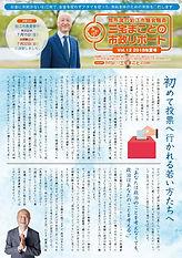 三宅まことの市政リポート Vol.12