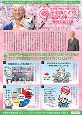 三宅まことの市政リポート Vol.8