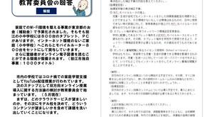【狛江の学校にお子さんを通わせている保護者の皆さんへ ②】