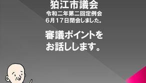 【コロナ関連予算の日本一わかりやすいご説明】
