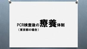 【狛江市PCR検査後に顕在化するであろう課題について】
