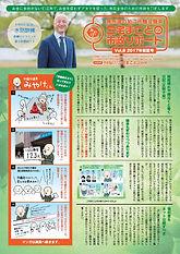 三宅まことの市政リポート Vol.9