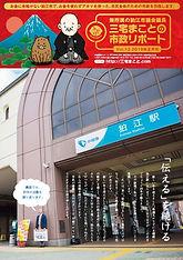 三宅まことの市政リポート Vol.13