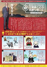 三宅まことの市政リポート Vol.7