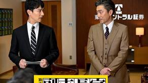 【半沢直樹×狛江劇場 副市長室】