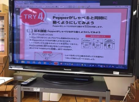 Pepper×プログラミング教育