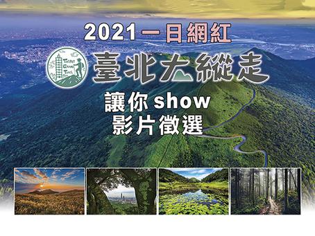 競賽|2021一日網紅「臺北大縱走」讓你show影片徵選