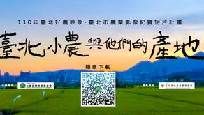 競賽|110年臺北好農印象 「臺北小農與他們的產地」紀錄片企劃徵件