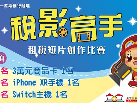 競賽|臺中市地方稅務局110年度「稅影高手」租稅短片創作比賽