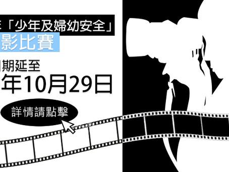 競賽|110年「少年及婦幼安全」微電影比賽辦法
