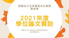 獎學金|公共電視文化事業基金會2021年度學位論文贊助