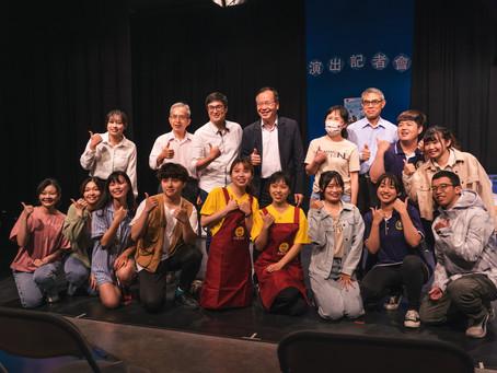 南華舞台劇結合歌舞 改編自大學生活經歷