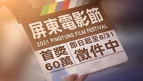 競賽|2021 屏東電影節-屏東好好