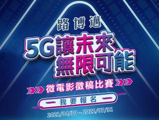 競賽 路博邁「5G讓未來無限可能!」微電影比賽
