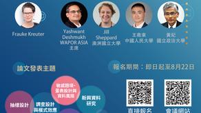 活動|「2021 調查研究方法與應用」學術研討會:調查方法的挑戰與新興議題