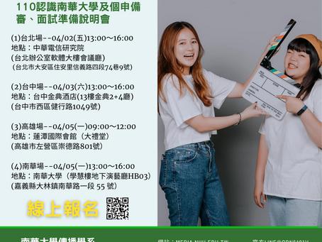 110認識南華大學及個申備審、面試準備說明會