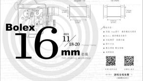 活動|「製造影像」工作坊系列 : Bolex 16mm 拍攝