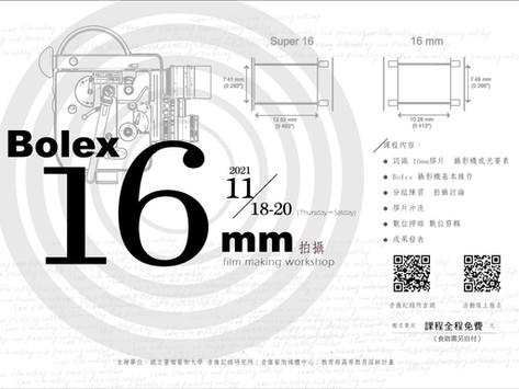 活動 「製造影像」工作坊系列 : Bolex 16mm 拍攝