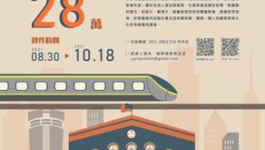 競賽|2021 嘉驛High! 鐵路高架化 影片徵件比賽