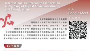 研討會|世新大學2021「在數位傳播與智能化大爆炸中創新」國際研討會