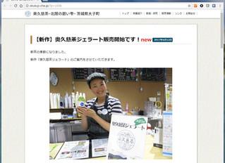 2017/06/27 奥久慈茶ジェラート販売開始