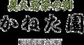 奥久慈茶の郷 かねた園