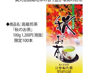 2020/10/6  秋の限定おすすめ品『秋のお茶』販売開始