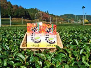 2020/11/12 秋のお茶完売いたしました。