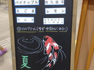 2020/06/22 奥久慈茶ジェラート