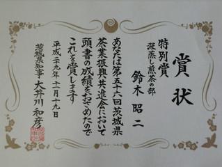 2017/12/01 茨城県知事賞受賞致しました