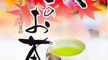 2017/09/20 秋の限定おすすめ品『秋のお茶』9月25日より販売開始