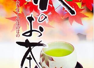 2018/9/10   秋の限定おすすめ品『秋のお茶』販売開始