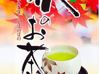 2016/09/20 秋の限定おすすめ品『秋のお茶』販売中