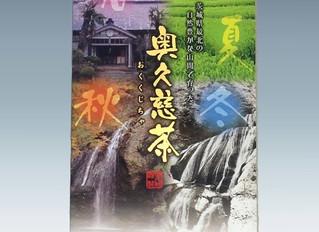2015/04/15 奥久慈茶のPRパッケージを一新しました