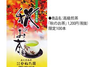 2019/10/1  秋の限定おすすめ品『秋のお茶』販売開始