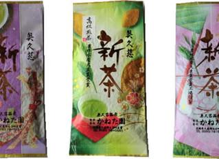2015/07/05 平成27年『特上新茶、高級新茶、新茶』販売中!