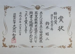 2018/11/21  【茨城県知事賞】2年連続受賞