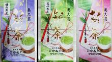 2016/06/20 平成28年『特上新茶、高級新茶、新茶』販売中!