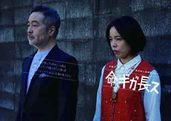 松尾スズキプロデュース 東京成人演劇部vol.1 「命、ギガ長ス」札幌公演