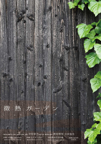 下鴨車窓「微熱ガーデン」札幌公演