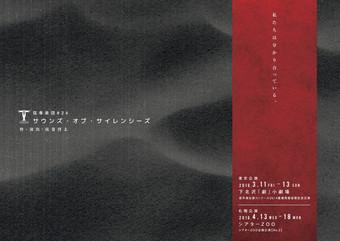 弦巻楽団#24「サウンズ・オブ・サイレンシーズ」