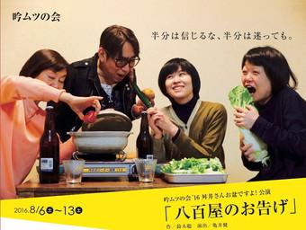 札幌演劇シーズン2016-夏 吟ムツの会'16 舛井さんお盆ですよ!公演「八百屋のお告げ」