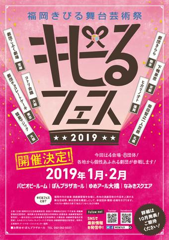 福岡:キビるフェス2019参加 柴田智之一人芝居「寿」